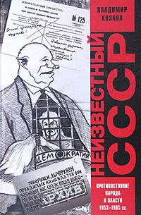 Неизвестный СССР [Противостояние народа и власти 1953-1985 гг.]