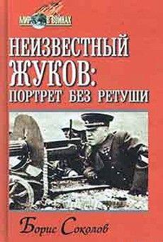 Неизвестный Жуков: портрет без ретуши в зеркале эпохи