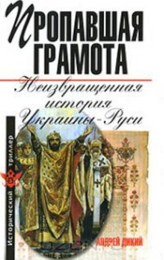 Неизвращенная история Украины-Руси Том I