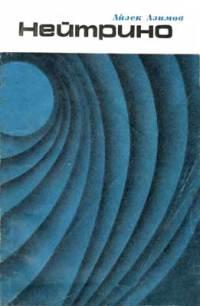 Нейтрино - призрачная частица атома