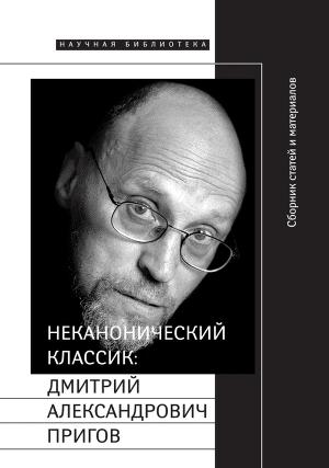 Неканонический классик: Дмитрий Александрович Пригов