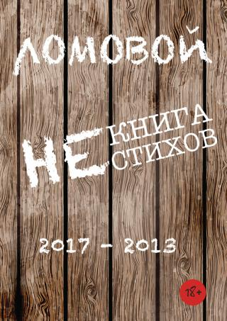 Некнига нестихов 2017-2013