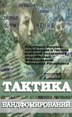 Некоторые вопросы организации и тактики действий незаконных вооруженных формирований Чеченской Республики