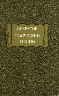 Некрасов Н. А. Последние песни