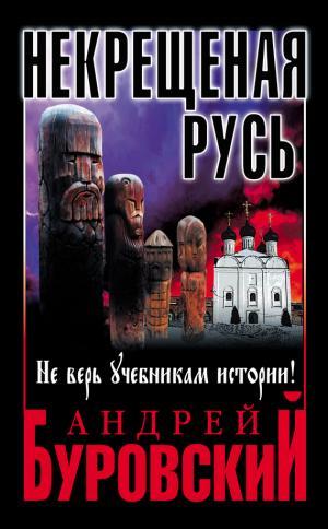 Некрещеная Русь. Не верь учебникам истории!