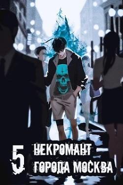 Некромант города Москва — V — Апокалипсис (СИ)