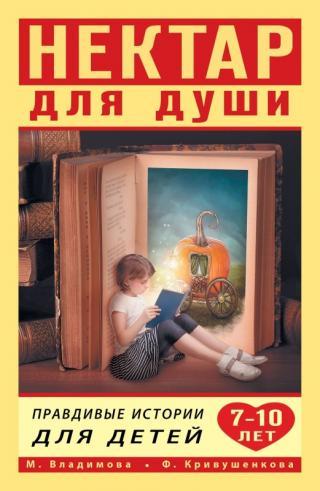 Нектар для души. Правдивые истории для детей от 7 до 10 лет [litres]