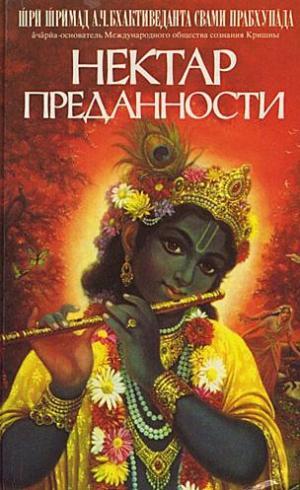 Нектар преданности (Бхакти-расамрита-синдху)