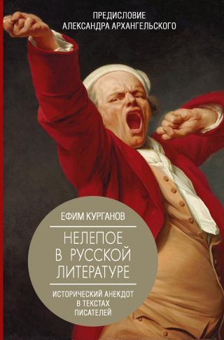 Нелепое в русской литературе: исторический анекдот в текстах писателей
