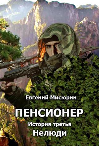 Нелюди [SelfPub.ru]