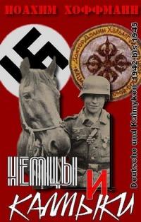 Немцы и калмыки 1942-1945