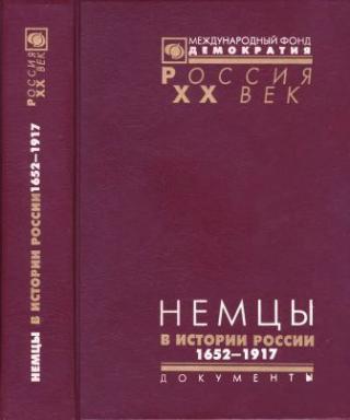 Немцы в истории России 1652-1917. Документы высших органов власти.