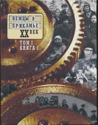 Немцы в Прикамье XX век Сборник документов и материалов Том 1 Книга 1