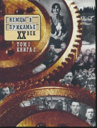 Немцы в Прикамье XX век Сборник документов и материалов Том 1 Книга 2