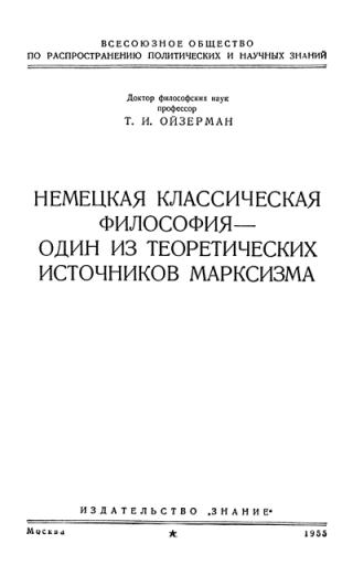 Немецкая классическая философия – один из теоретических источников марксизма