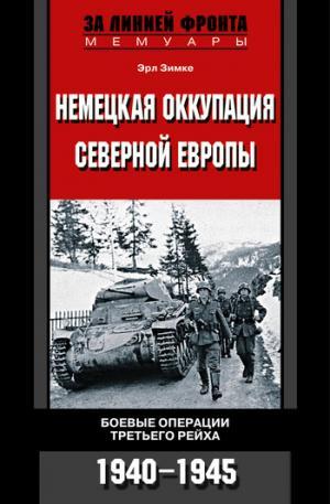 Немецкая оккупация Северной Европы. Боевые операции Третьего рейха. 1940-1945 [litres]