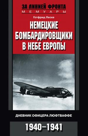 Немецкие бомбардировщики в небе Европы. Дневник офицера люфтваффе. 1940-1941 [litres]