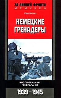 Немецкие гренадеры. Воспоминания генерала СС, 1939-1945