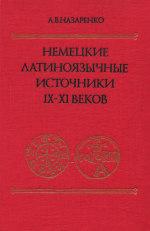 Немецкие латиноязычные источники IX-XI веков [Тексты, перевод, комментарий]