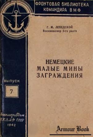 Немецкие малые мины заграждения [Фронтовая библиотека командира ВМФ вып. 7]