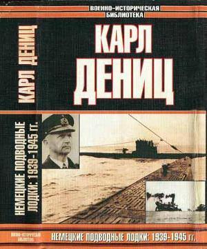 Немецкие подводные лодки: 1939-1945 гг