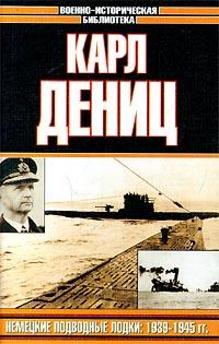Немецкие подводные лодки во второй мировой войне