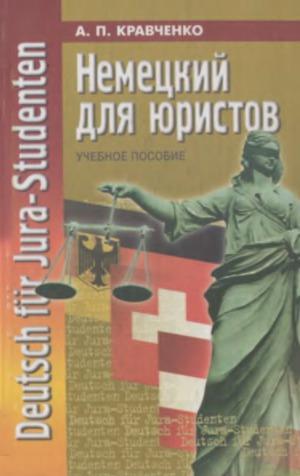 Немецкий для юристов