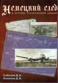 Немецкий след в истории отечественной авиации