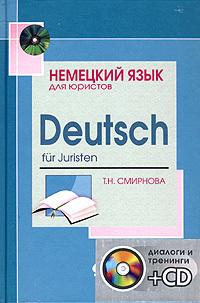 Немецкий язык для юристов: Учебное пособие