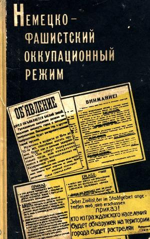 Немецко-фашистский оккупационный режим (1941-1944 гг.)