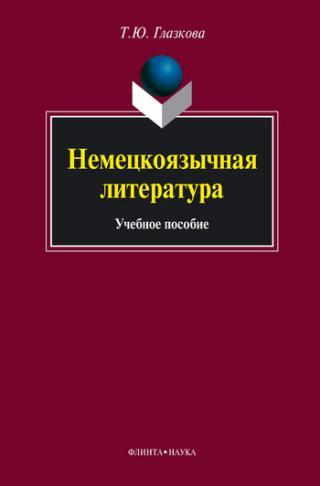 Немецкоязычная литература: учебное пособие