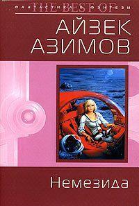 Немезида (пер. Ю.Соколов)
