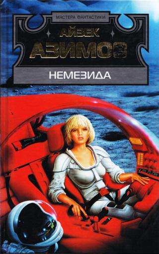 Немезида (перевод Ю. Соколова)