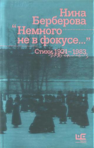 Немного не в фокусе : стихи, 1921-1983