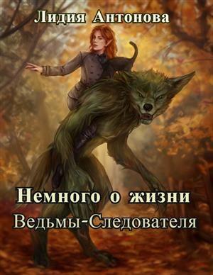 Немного о жизни ведьмы-следователя