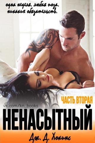 Сексуальные любовные романы читать фото 379-239