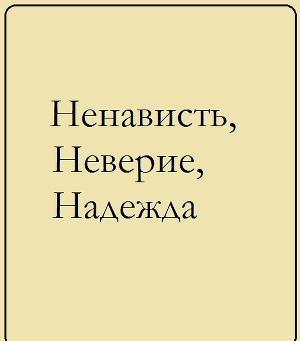 Ненависть, Неверие, Надежда. Проза