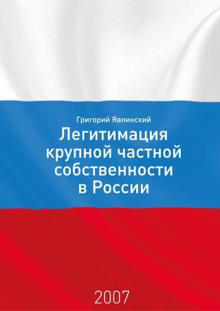 Необходимость и способы легитимации крупной частной собственности в России: постановка проблемы