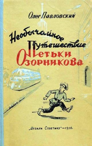 Необычайное путешествие Петьки Озорникова
