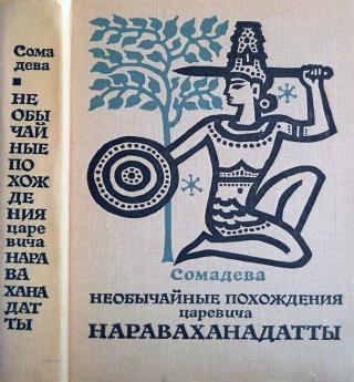 Необычайные похождения царевича Нараваханадатты