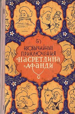 Необычайные приключения Насретдина Афанди
