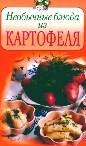 Необычные блюда из картофеля