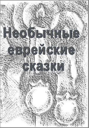 Необычные еврейские сказки (ЛП)