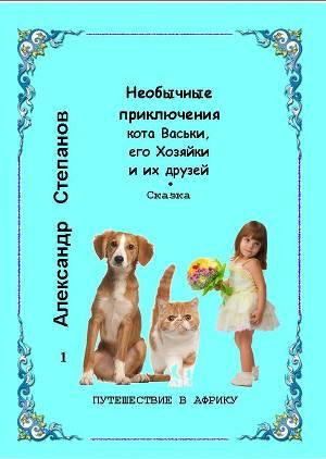 Необычные приключения кота Васьки, его Хозяйки и их друзей, или Путешествие в Африку (СИ)