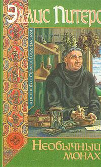 Необычный монах [сборник рассказов]