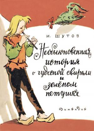 Необыкновенная история о чудесной свирели и зеленом петушке [Илл. Юрия Северина]