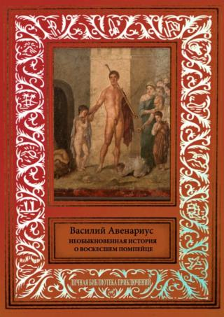 Необыкновенная история о воскресшем помпейце (сборник)