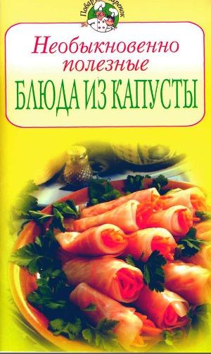 Необыкновенно полезные блюда из капусты