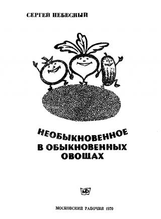 Необыкновенное в обыкновенных овощах