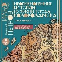 Необыкновенные истории из жизни города Колоколамска , Евгений Петров